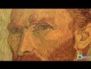 событие Ван Гог