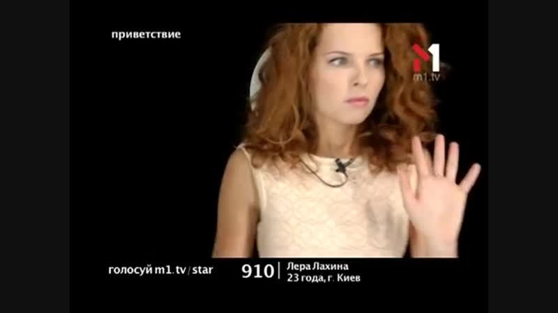 M1 Star Поиск - Лера Лахина 1 - 24.10.2013