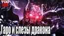 ГАРО И СЛЁЗЫ ДРАКОНА/Гаро и плачущий дракон/ GARO: SOKOKU NO MARYU [2012].ТОП-100. Трейлер