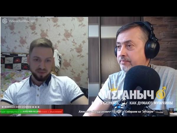 МЕГАНЫЧ.6 ЛЕТ В БРАКЕ