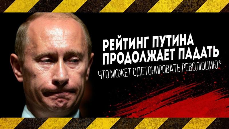 Рейтинг Путина продолжает падать! Что может сдетонировать Революцию?