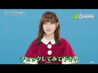【ローソン】欅坂46からのメッセージ!クリスマスケーキご予約承り中。