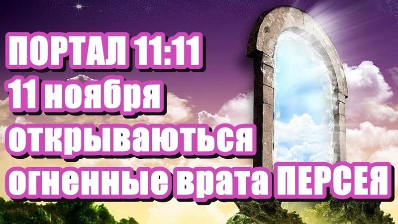 🔹Портал 11 11 ОГНЕННЫЕ ВРАТА ПЕРСЕЯ