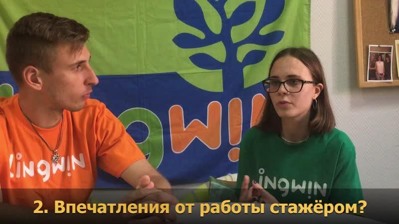 ASKING LERA POSTOEVA Part 1 *asking the leader session* | LINGWIN