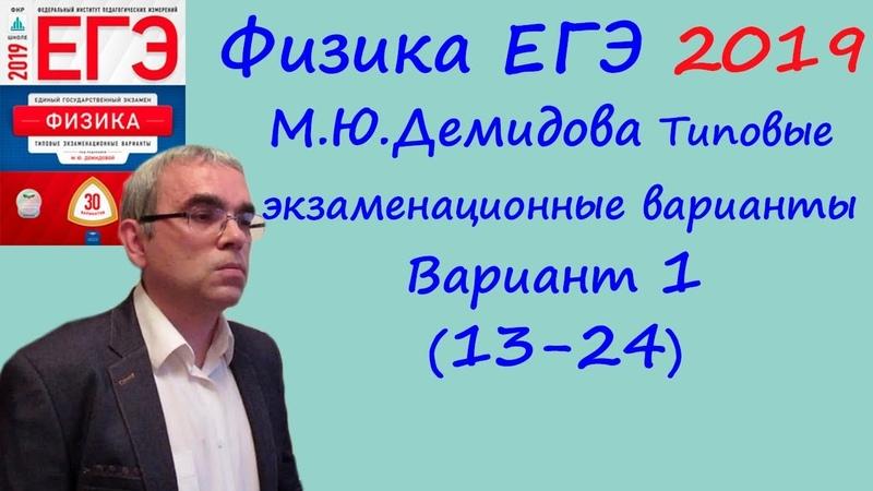 Физика ЕГЭ 2019 М. Ю. Демидова 30 типовых вариантов, вариант 1, разбор заданий 13 - 24
