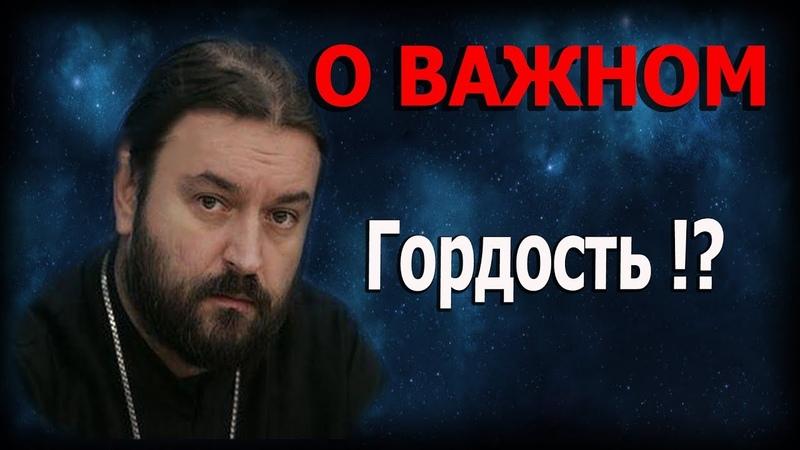Как побороть гордость Протоиерей Андрей Ткачёв