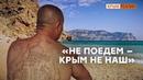 Кто едет в Крым на отдых