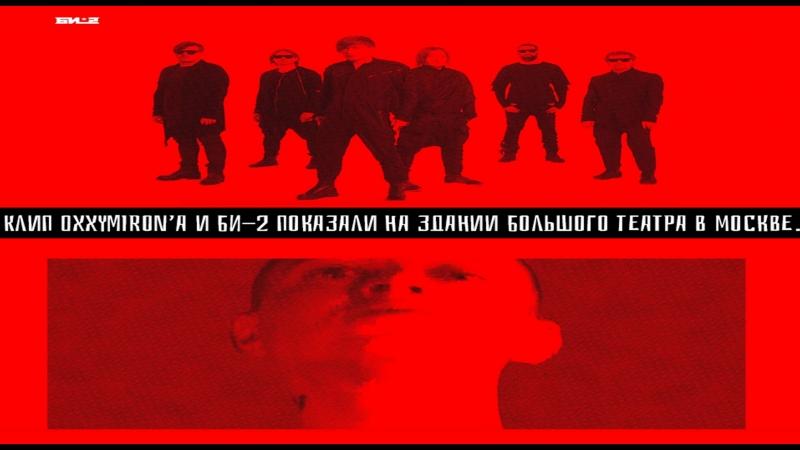 Клип Oxxymiron'a и БИ-2 показали на здании Большого Театра в Москве. [vk.comm_ironfedorov]