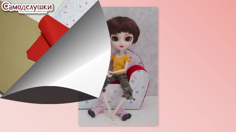 Как сделать диван для кукол. How to make sofa for dolls