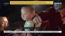 Новости на Россия 24 • В Китае провалившегося в скважину ребенка извлекали 10 экскаваторов
