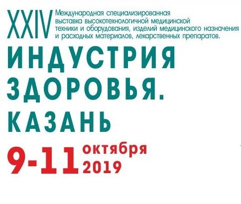 Афиша Казань ИНДУСТРИЯ ЗДОРОВЬЯ. КАЗАНЬ