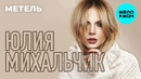 Юлия Михальчик - Метель (Short Dance Mix) Single 2019