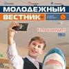 """Газета """"Молодёжный вестник"""""""