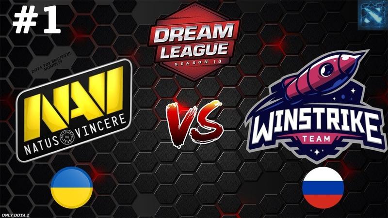 НАВИ пытаются ПОПАСТЬ на МИНОР! | Na'Vi vs Winstrike 1 (BO3) | DreamLeague Season 10 | Open Quals