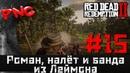 RDR2 RedDeadRedemption2 Роман налёт и банда из Леймона 15