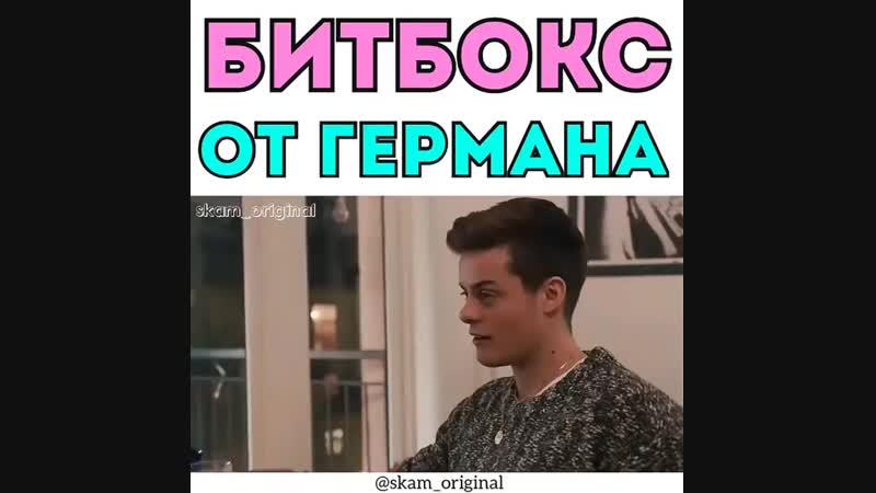 Herman Tomeraas Skam