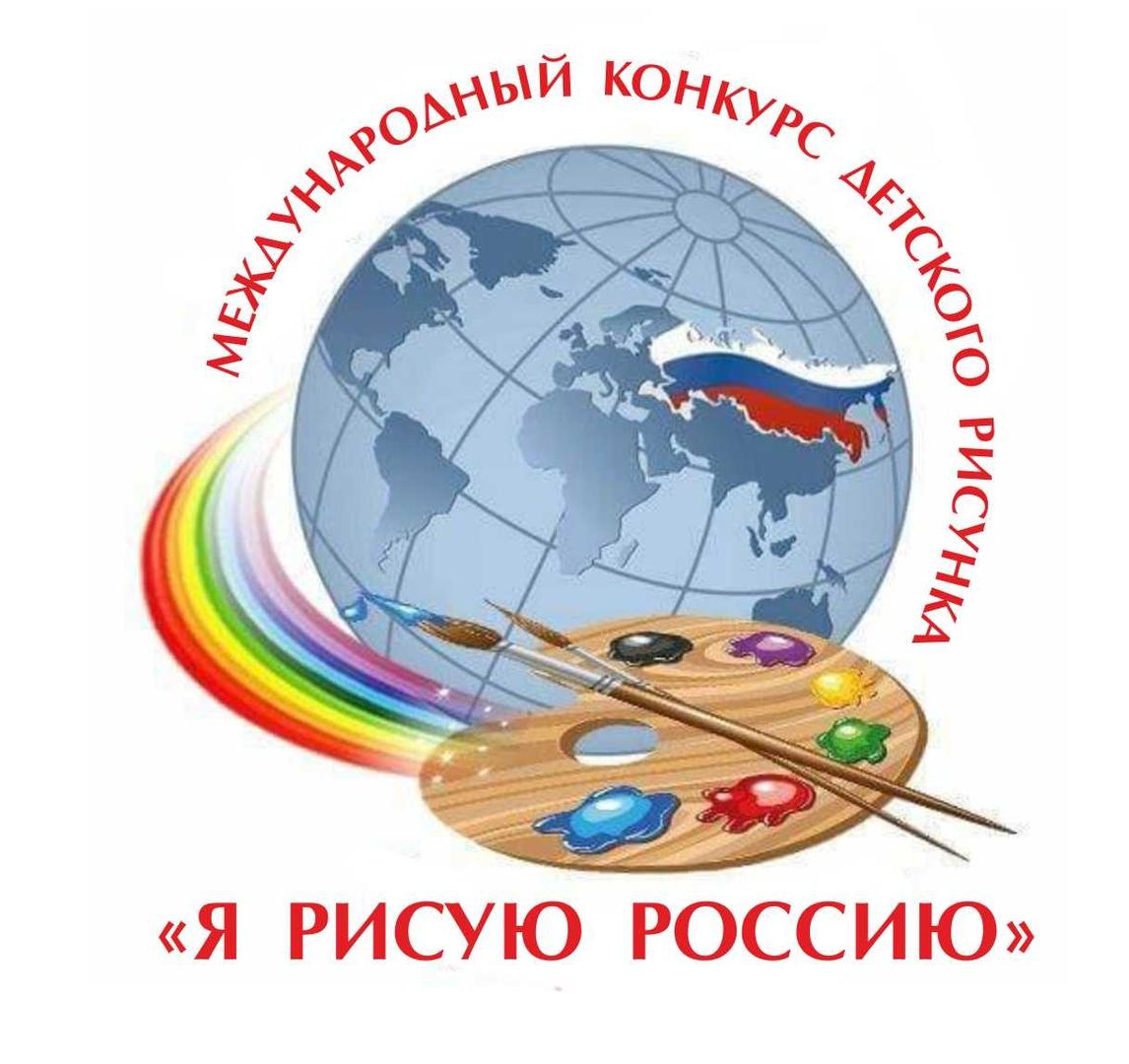 «Более тридцати стран приняли участие в международном конкурсе  «Я рисую Россию»», - Артем Кавинов