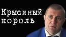 Крысиный король ДмитрийПотапенко