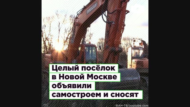 Поселок Газопровод в Новой Москве объявили самостроем и сносят   ROMB