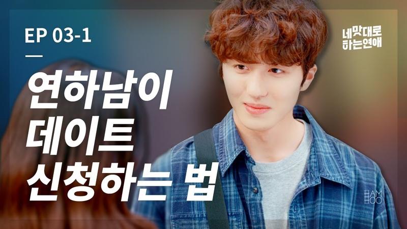 [ENG SUB]우리 사이 얼마나 익었나, 스테이크 [웹드라마_네 맛대로 하는 연애] - EP.03-1