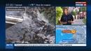 Новости на Россия 24 • Пожар в подмосковной Немчиновке унес жизни четырех человек