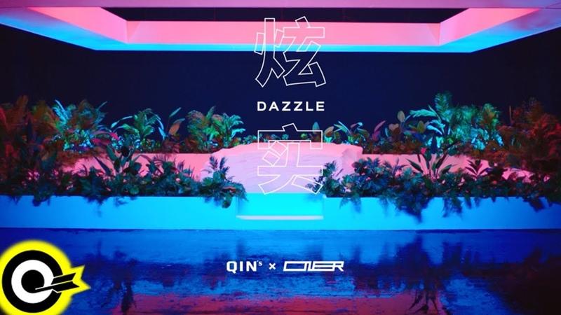 ONER 坤音四子【炫實 DAZZLE】Official Music Video(4K)