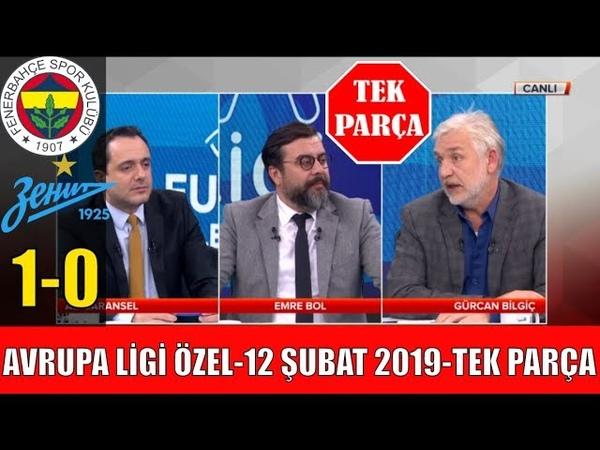 Fenerbahçe 1-0 Zenit-Emre Bol ve Gürcan Bilgiç-12 Şubat 2019-TEK PARÇA-Avrupa Ligi Özel