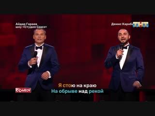#ComedyПремьера – Айдар Гараев, Демис Карибидис | Karaoke Star 2019