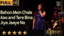 Shreya Ghoshal sings Bahon Mein Tere Bina with Symphony Orchestra of Hemantkumar Musical Group