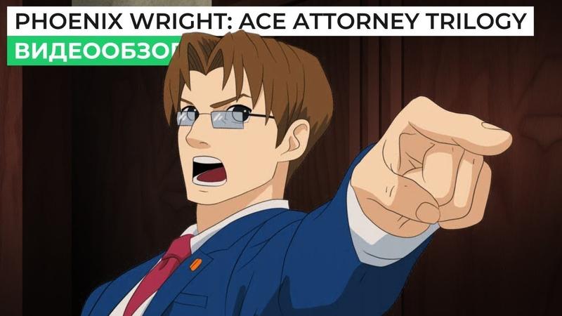 Г Е Н И А Л Ь Н Ы Й обзор Phoenix Wright Ace Attorney Trilogy анимация