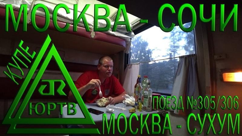 ЮРТВ 2018 Из Москвы в Сочи на поезде №305 306 Москва Сухум в купе №296