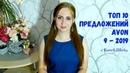ТОП 10 ПРЕДЛОЖЕНИЙ Avon 9-2019 / Лучшее из каталога / Обзор каталога
