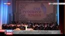 В Донецкой Народной Республике торжественно открыли Год русского языка