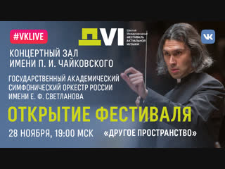 Открытие VI Международного фестиваля актуальной музыки «Другое пространство»