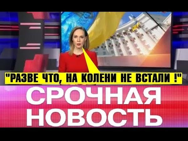 Слава бoгy русские пришли Порошенко мcтит ОБСЕ Донецк под yдapoм и др НОВОСТИ