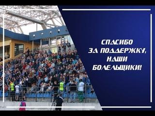 Большое спасибо за поддержку, наши болельщики!