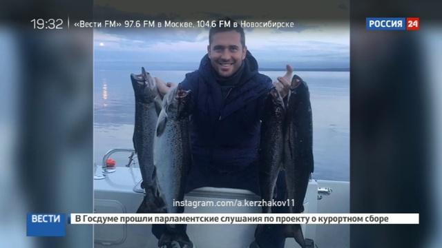 Новости на Россия 24 • Росрыболовство проверит фото Кержакова с краснокнижными лососями