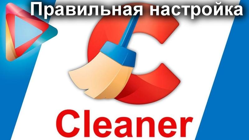 CCleaner - Правильная настройка   Как пользоваться программой CCleaner