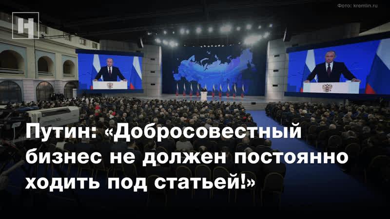 Путин о бизнесе, который все еще находится под прессом правоохранителей