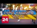 60 минут. Порошенко борется за автокефалию, а националисты в Киеве поют гимн УПА. От 15.10.18.
