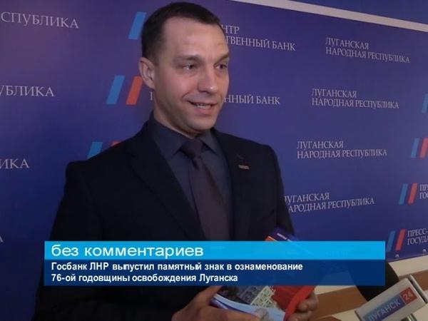 ГТРК ЛНР. Госбанк ЛНР выпустил памятный знак в ознаменование 76-ой годовщины освобождения Луганска
