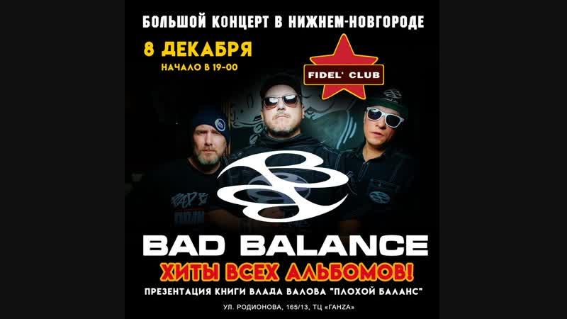 Ира PSP - Концерт группы Bad B. в Нижнем Новгороде (Live)
