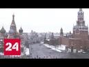МЧС: в Москве ожидаются сильный ветер, метель и гололедица - Россия 24