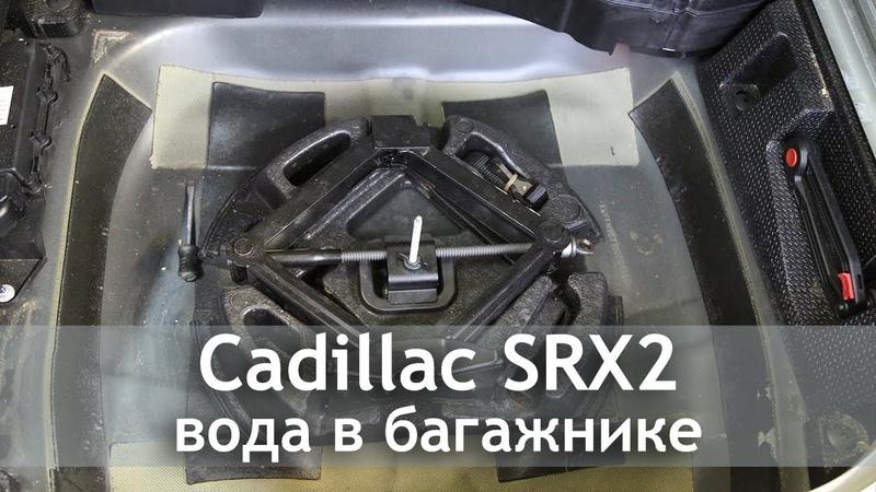 Сadillac SRX 2 - решение проблемы с водой в багажнике