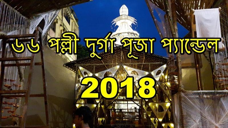 66 pally durga puja pandal 2018 kolkata west bengal india