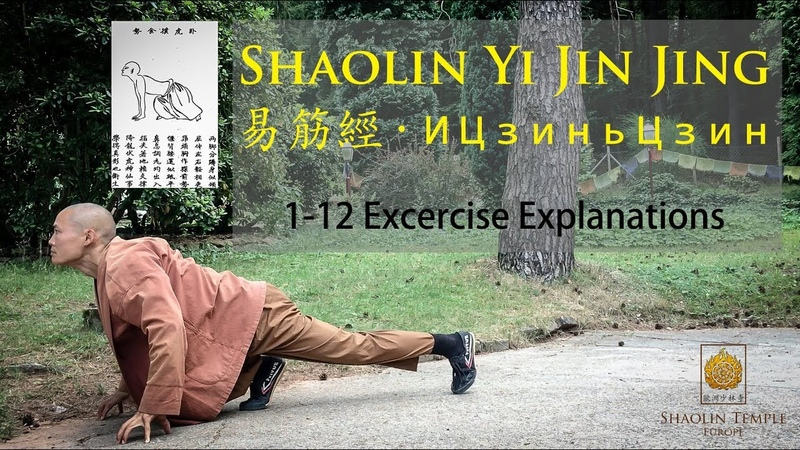 易筋經 · Yi Jin Jing (1-12 · Full Explanations) · ИЦзиньЦзин Subtitles