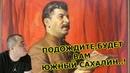 СТАЛИН..! ЮЖНЫЙ САХАЛИН И ИСТОРИЯ ЯК-3 ..!