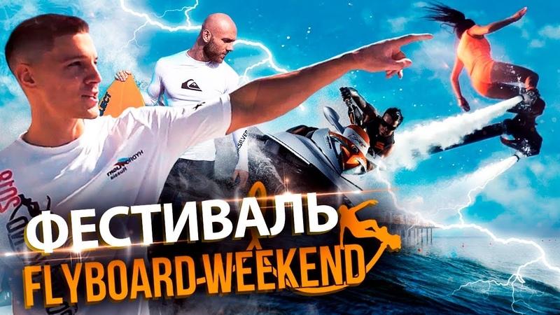 Фестиваль Flyboard Weekend. Перестрелка блогеров. 18