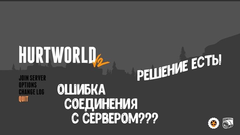 HURTWORLD ITEM V2 - ОШИБКА СОЕДИНЕНИЯ С СЕРВЕРОМ - РЕШЕНИЕ ЕСТЬ! |SERVER CONNECTION ERROR|MAXIHURT