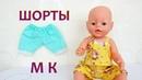 Одежда для куклы Беби Бон ШОРТЫ штаны мастер класс